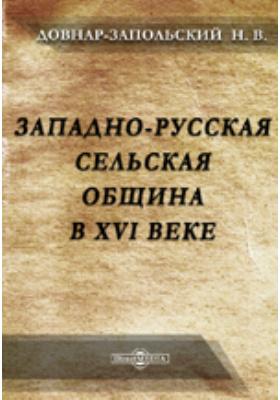 Западно-русская сельская община в XVI веке