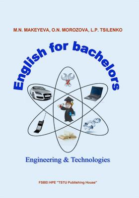 Английский для бакалавров (в области техники и технологий): учебное  пособие