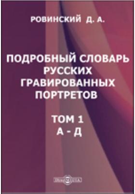 Подробный словарь русских гравированных портретов. Т. 1. А - Д