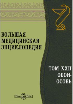Большая медицинская энциклопедия. Т. XXII. Обои-Особь