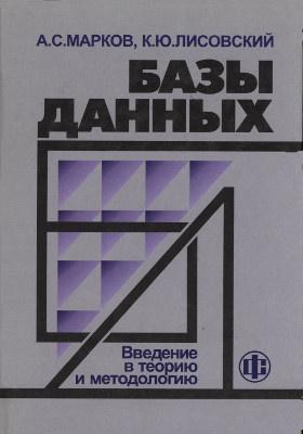 Базы данных : введение в теорию и методологию: учебник