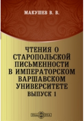 Чтения о старопольской письменности в Императорском Варшавском Университете. Вып. 1