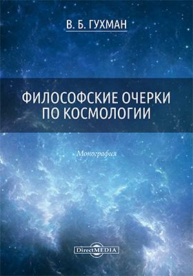 Философские очерки по космологии: монография