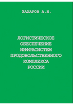 Логистическое обеспечение инфрасистем продовольственного комплекса России