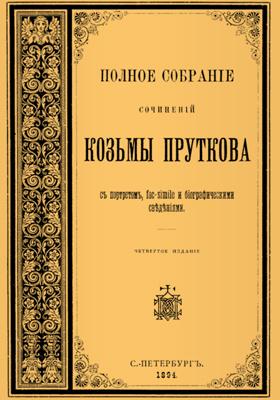 Полное собрание сочинений: художественная литература