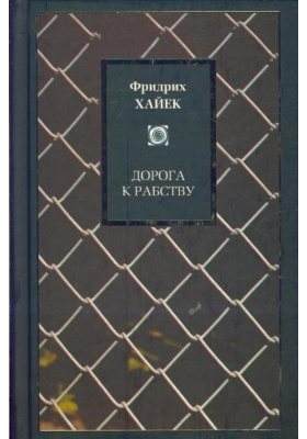 Дорога к рабству = The Road to Serfdom