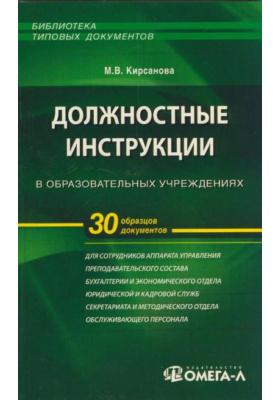 Должностные инструкции в образовательных учреждениях : 2-е издание, стереотипное