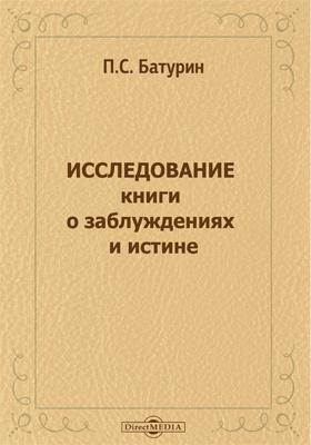 Исследование книги о заблуждениях и истине: монография