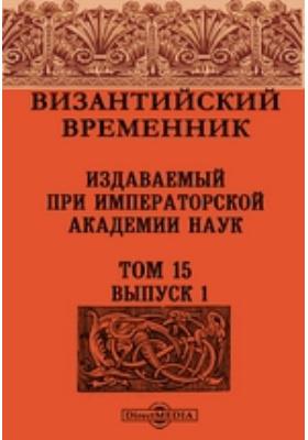 Византийский временник : издаваемый при Императорской Академии Наук: журнал. 1909. Т. 15, Вып. 1