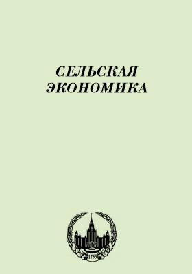 Сельская экономика: учебник