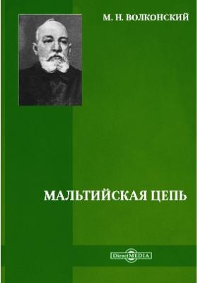 Мальтийская цепь: художественная литература