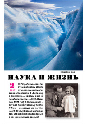Наука и жизнь: журнал. 2017. № 2