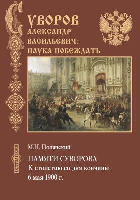 Памяти Суворова. К столетию со дня кончины 6 мая 1900 г