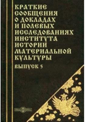 Краткие сообщения о докладах и полевых исследованиях Института истории материальной культуры. Вып. 5