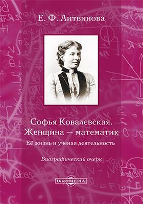Софья Ковалевская. Женщина – математик. Её жизнь и ученая деятельность: документально-художественная