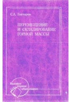 Перемещение и складирование горной массы: учебник для вузов
