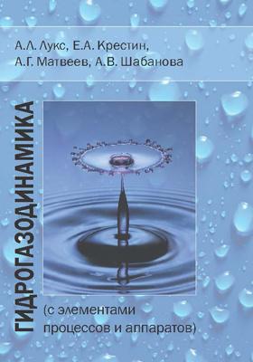Гидрогазодинамика (с элементами процессов и аппаратов): учебное пособие