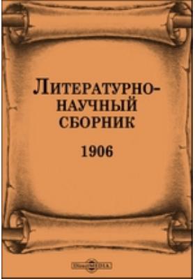 Литературно-научный сборник. 1906