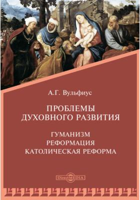 История. Вып. 14, ч. 1. Гуманизм, реформация, католическая реформа. Проблемы духовного развития