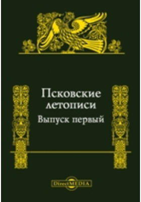 Псковские летописи: научно-популярное издание. Выпуск 1