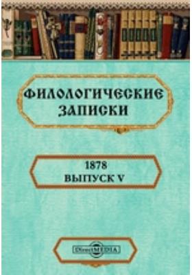 Филологические записки: журнал. 1878. Вып. V