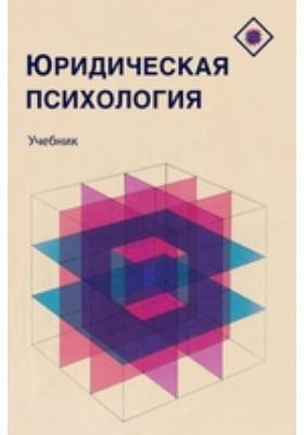 Юридическая психология: учебник