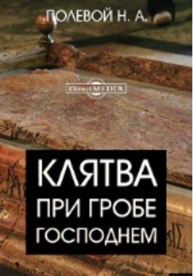 Клятва при гробе Господнем: художественная литература