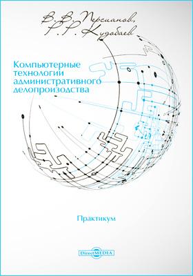Компьютерные технологии административного делопроизводства: практикум