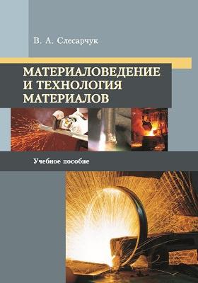 Материаловедение и технология материалов: учебное пособие
