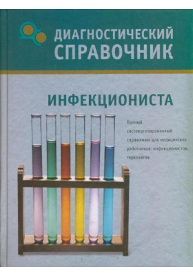 Диагностический справочник инфекциониста