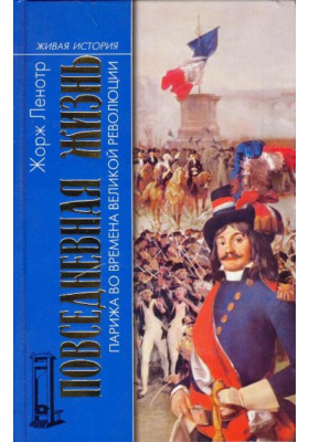 Повседневная жизнь Парижа во времена Великой революции = Paris ?evolutionnaire