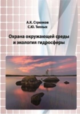 Охрана окружающей среды и экология гидросферы: учебник