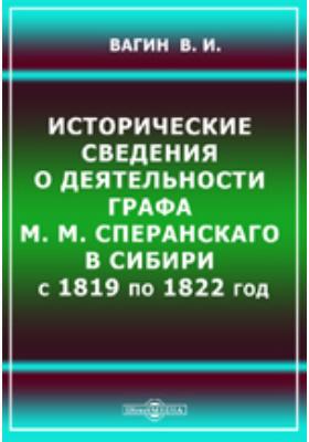 Исторические сведения о деятельности графа М. М. Сперанского в Сибири, с 1819 по 1822 год. Т. 2