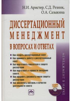 Диссертационный менеджмент в вопросах и ответах (+ CD)