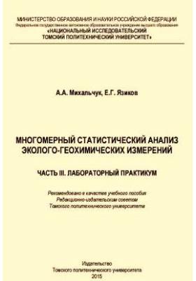 Многомерный статистический анализ эколого-геохимических измерений: учебное пособие, Ч. III. Лабораторный практикум