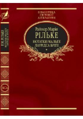 Нотатки Мальте Лаурідса Бріґе: художественная литература