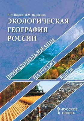 Экологическая география России : природопользование на рубеже веков: практическое пособие