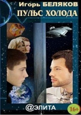 Пульс холода: фантастический роман