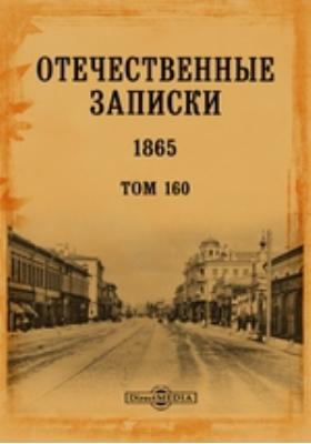 Отечественные записки. 1865. Т. 160