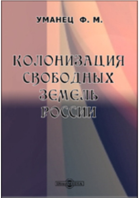 Колонизация свободных земель России