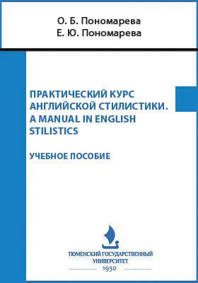 Практический курс английской стилистики = A manual in english stilistics: учебное пособие