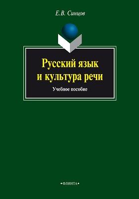 Русский язык и культура речи: учебное пособие