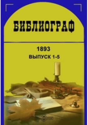 Библиограф: журнал. 1893. Вып. 1-5