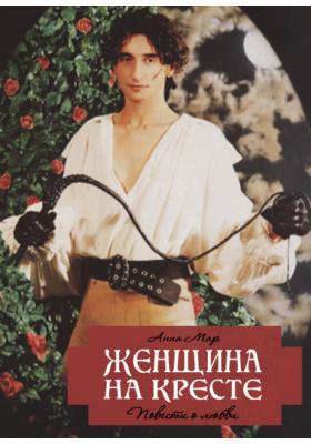 Женщина на кресте (сборник)