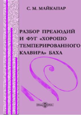 Разбор прелюдий  и фуг «Хорошо  темперированного  клавира» Баха