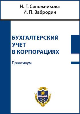 Бухгалтерский учет в корпорациях: практикум