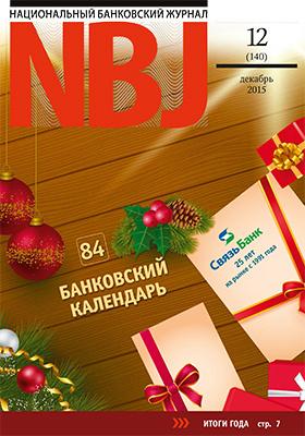 Национальный Банковский Журнал: журнал. 2015. № 12(140)