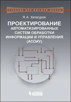 Проектирование автоматизированных систем обработки информации и управления (АСОИУ): учебник