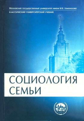 Социология семьи: учебник