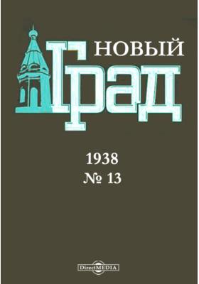 Новый град. 1938. № 13